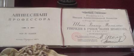 аттестат профессора деда Игоря Юрова - врач-психотерапевт, психиатр, кандидат медицинских наук, доцент